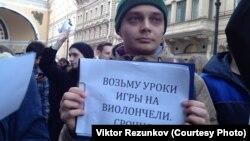 Активіст руху «Весна» на акції за відставку президента Росії Володимира Путіна, Петербург, 7 квітня 2016 року