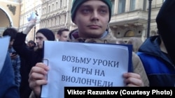 """Активист движения """"Весна"""" на акции за отставку президента Владимира Путина, 7 апреля 2016"""