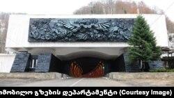 Рикотский тоннель, Грузия