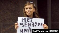 Интернетте цензура орнатуға қарсылық. Мәскеу, 11 шілде 2012 жыл. (Көрнекі сурет)