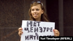 Пикет против цензуры в интернете у здания Госдумы 11 июля