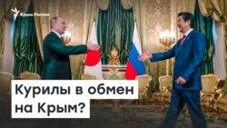 Курилы в обмен на Крым? | Радио Крым.Реалии