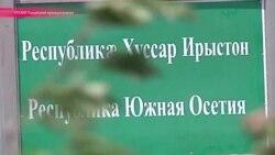 Южная Осетия обозначила свои границы