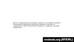 Такі надпіс зьяўляецца пры спробе адкрыць заблякаваныя сайты ў Беларусі