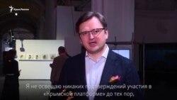 «США полностью поддерживают инициативу» – Кулеба о создании «Крымской платформы» (видео)