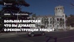 «Похожа на солдатский плац»: что севастопольцы думают о реконструкции Большой Морской (видео)