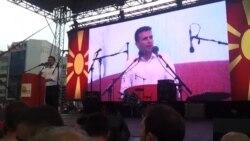 Зоран Заев - Единствена Македонија
