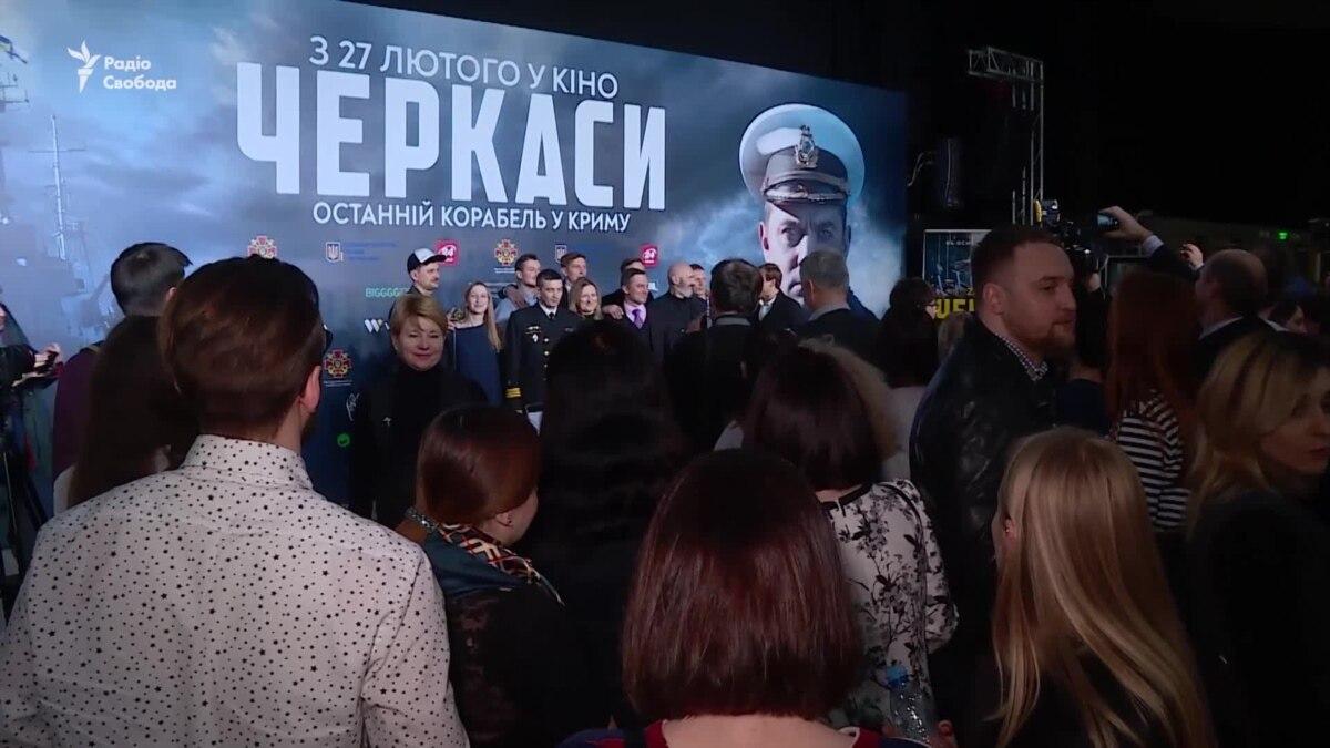 «Наши 300 спартанцев»: премьера фильма «Черкассы» в Киеве – видео