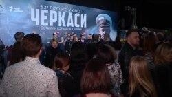 «Наші 300 спартанців»: прем'єра фільму «Черкаси» в Києві (відео)