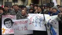 Майданівці вимагають чесного правосуддя