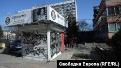 """Павилионът """"Орехчето"""" ползва 7,5 кв. метра от двора на болницата, без договор за наем"""