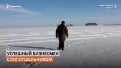 Успешный бизнесмен оставил работу в офисе и ушел в сибирскую тайгу