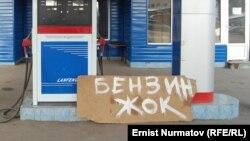Кыргызстан. (архивдик сүрөт)