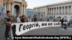 Журналісти та активісти на Майдані Незалежності під час акції вшанування 14 річниці зникнення Георгія Гонгадзе, Київ, 16 вересня 2014 року