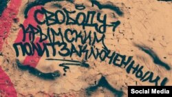Граффити на Майдане в поддержку крымских политзаключенных