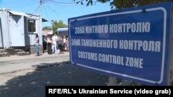 Ресей-Украина шекарасы