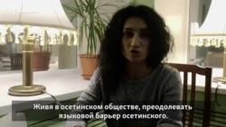 """""""Стесняются говорить на осетинском"""""""