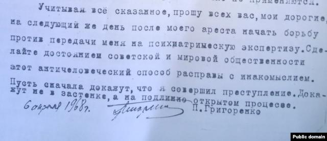 Из обращения Петра Григоренко «Моим близким и друзьям»
