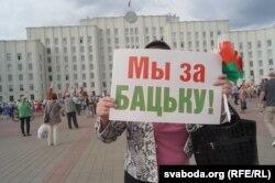 Праўладны мітынг, Магілёў, 18 жніўня 2020