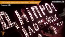 Дніпропетровці запалювали свічки в пам'ять про загиблих в Іловайську бійців «Дніпра»