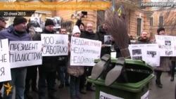 Активісти на Банковій звинуватили владу в саботажі люстрації