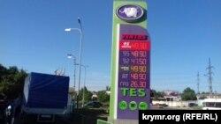 Цены на бензин в Симферополе. 18 июня 2018 года