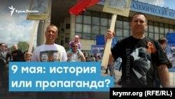 9 мая для Крыма и Украины: история или пропаганда?   Крымский вечер