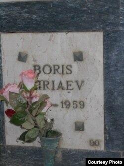 Могила Бориса Ширяева в Сан Ремо. Фото Михаила Талалая