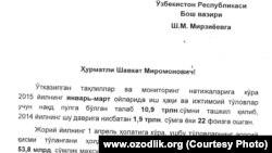 Өзбекстан орталық банк төрағасының орынбасары Улугбек Мустафаевтың премьер-министр Шавкат Мирзияевқа 10 сәуірде жазған хатынан фрагмент.
