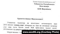 Копия письма заместителя председателя Центрального банка Узбекистана премьер-министру страны.