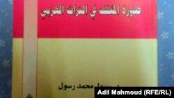 """من غلاف كتاب """"صورة المثقف في التراث العربي"""""""