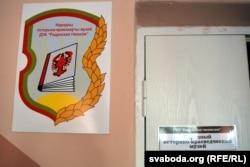 Музэйная шыльда з гербам Радуні