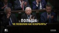Новый польский закон о Холокосте обидел Украину, Израиль и другие страны. Как так вышло?