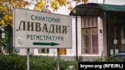 """Санаторий """"Ливадия"""" в Крыму"""