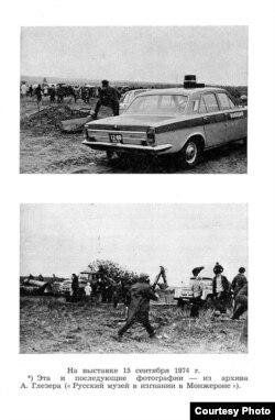 На выставке 15 сентября 1974 года (фото из архива А.Глезера)