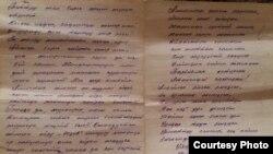 Черновик со стихами.