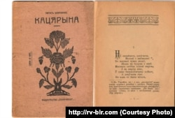 Т. Шаўчэнка. Кацярына / У пер. Ф. Чарнышэвіча. Вільня: Палачанін, 1911. Са збору аўтара.