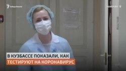 Тесты для определения коронавируса пришли в Кузбасс