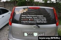 Россия – расписаное заднее стекло «Ниссан-Ноты»