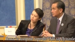 В Душанбе завершилось заседание ШОС