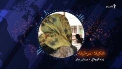 زنان در مورد صلح در افغانستان چی میگویند؟