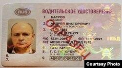 Ҳуҷҷати ронандагии Русия