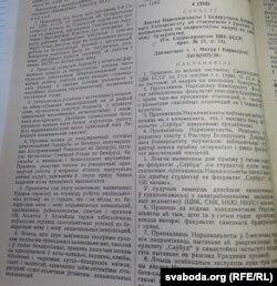 ЦВК БССР дэкляраваў поўны перавод усіх сфэр жыцьця на беларускую мову. Пастанова ад 9 жніўня 1930 году.