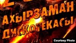19 декабрьдә үтәсе татар дискотекасының афишасы