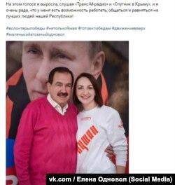 Олена Одновол публічно агітувала за Путіна в Криму
