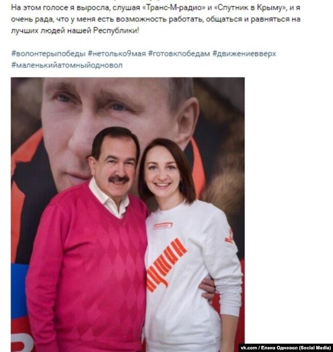 Елена Одновол публично агитировала за Путина в Крыму