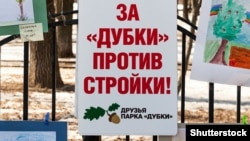 """Плакат против застройки парка """"Дубки"""""""