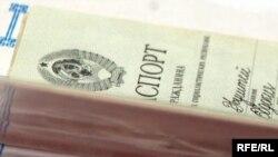 СССР азаматының паспорты. (Көрнекі сурет)