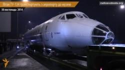 На заслужений відпочинок. Києвом провезли літак ТУ-134, на якому літали президенти