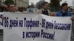 "Три месяца борьбы за ""Торфянку"""